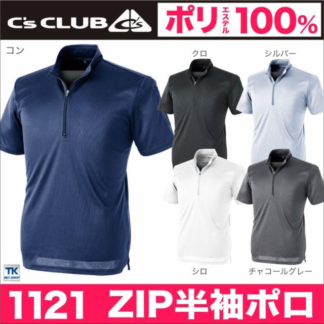 半袖ZIPポロシャツ 【ゆうパケット便送料無料】 ...