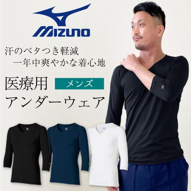 ミズノ アンダーウェア 【ゆうパケット便送料無料...