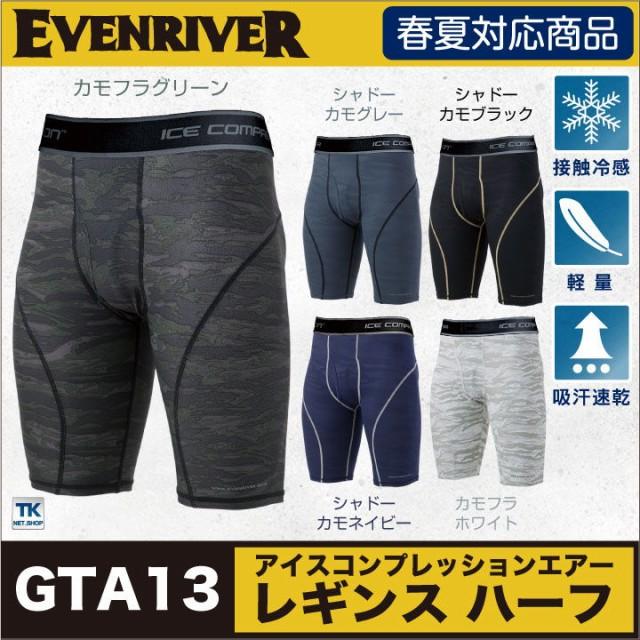 レギンス(ハーフ) メンズ インナー 【ゆうパケッ...