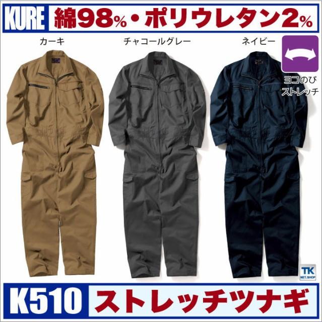 つなぎ おしゃれ ストレッチ カーゴつなぎ kr-k51...