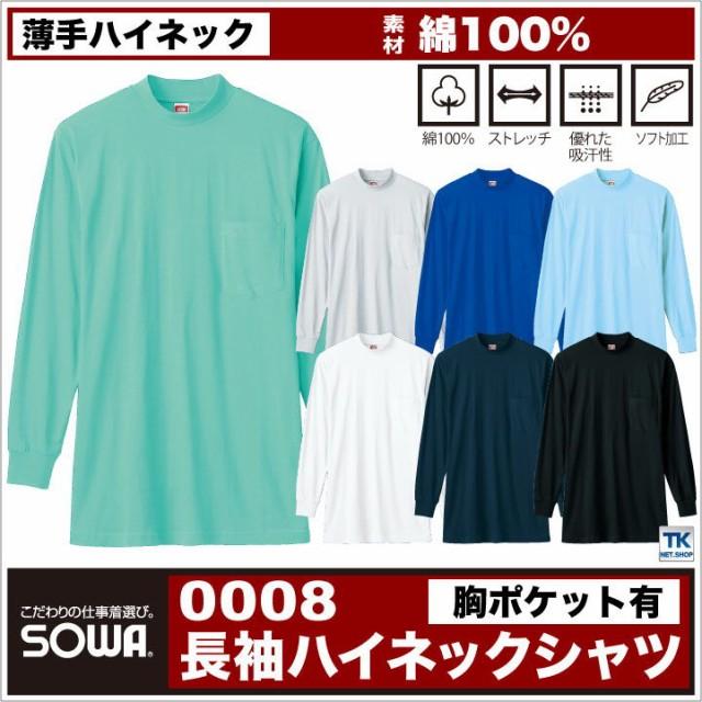 長袖ハイネックシャツ (胸ポケット付き) 薄手 綿...