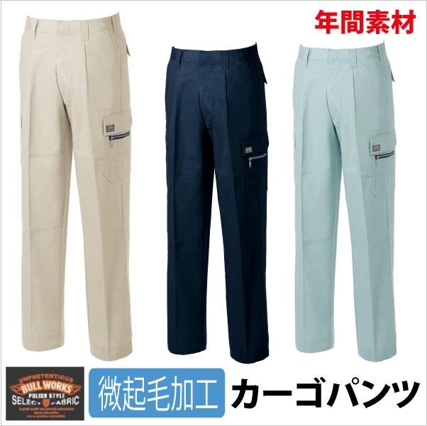 作業ズボン カーゴパンツ 作業服 ベトナムズボン ...