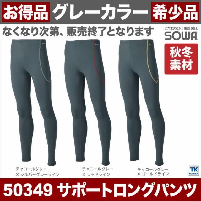 アンダーパンツ スポーツインナー 【秋冬】 あっ...