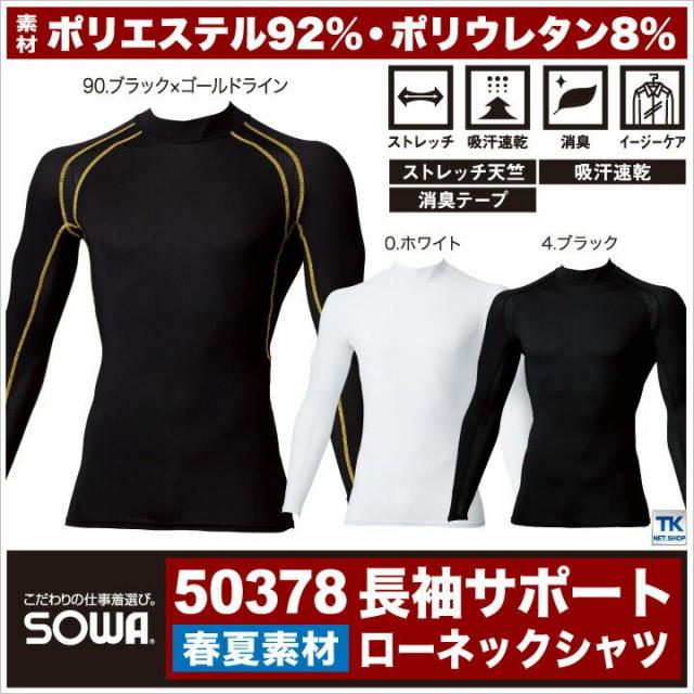 インナーシャツ メンズ インナー 【ゆうパケット...