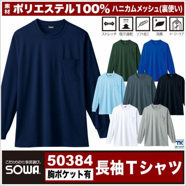 長袖Tシャツ/作業服/作業着 /作業シャツ ハニカ...