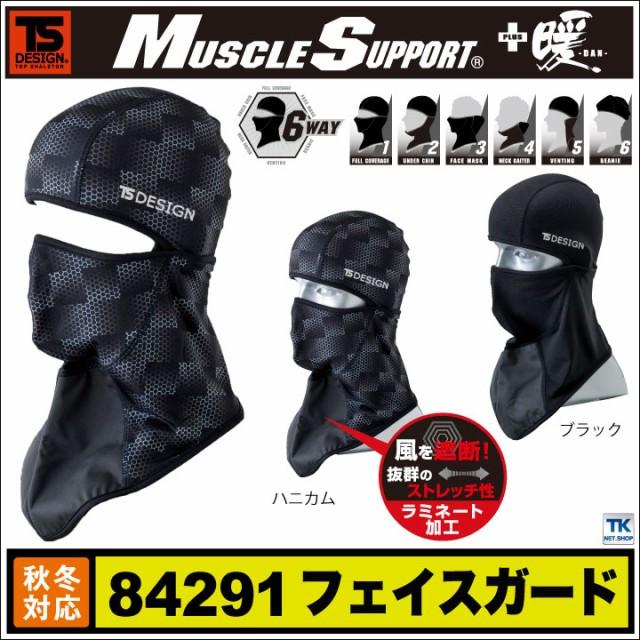 【ゆうパケット便送料無料】マッスルサポート 冬...