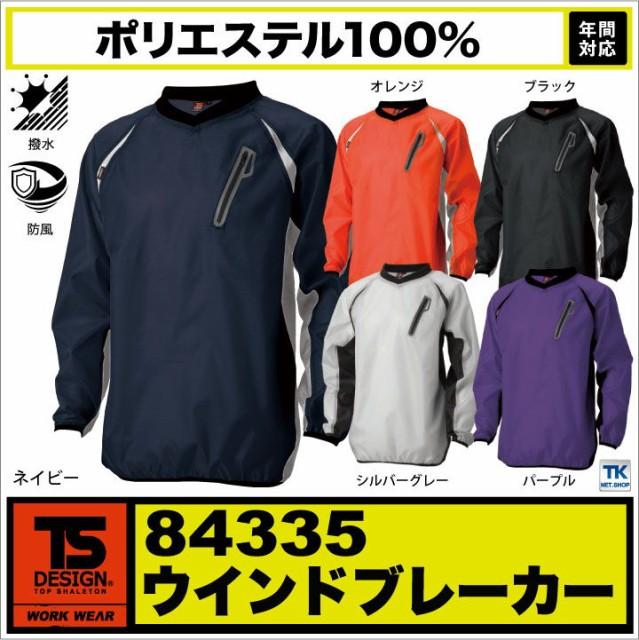 ウインドブレーカー スポーツ アウトドア 【ゆう...
