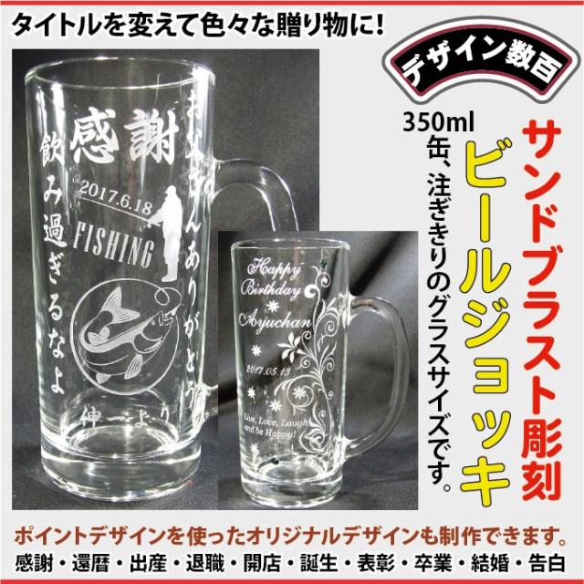 ビールジョッキ、ビールグラス、名入れグラス、お...