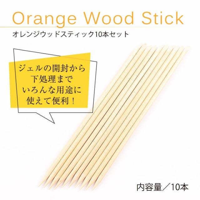 メール便 オレンジ ウッドスティック [ ジェルネイル ネイル スカルプ] フットネイル  卒業式 入学式 春ネイル