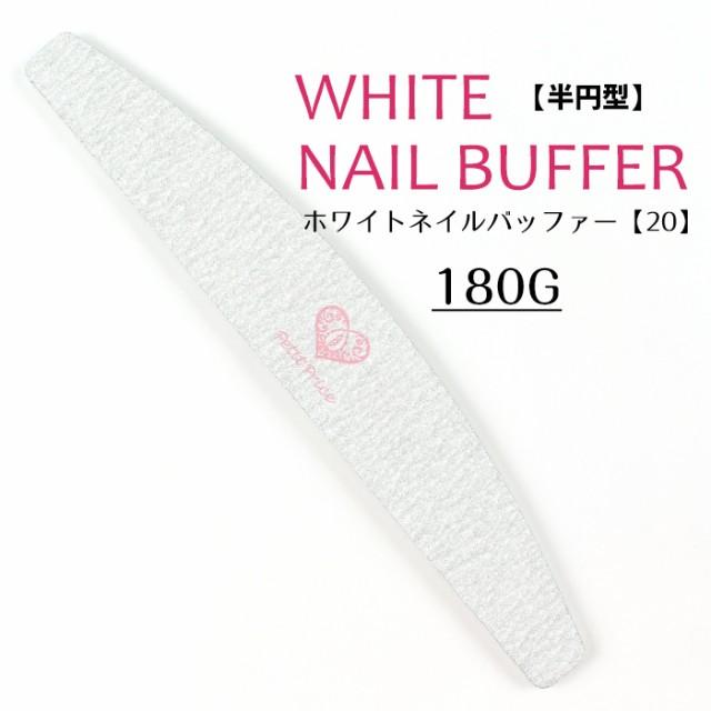 メール便 [半円型](180G)ホワイトネイルバッファ...