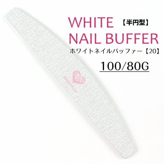 メール便 [半円型](100/80G)ホワイトネイルバッフ...