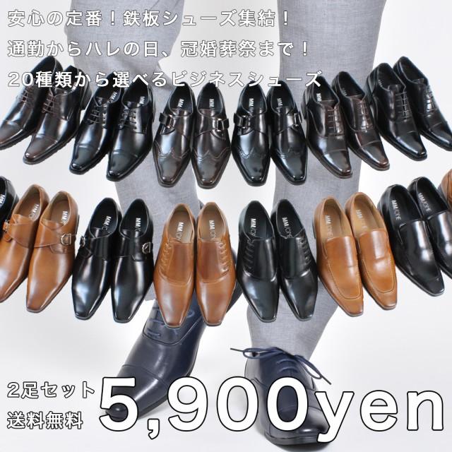【送料無料】ビジネスシューズ メンズ 革靴 2足セ...