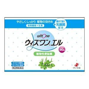 【第(2)類医薬品】90包 【送料無料】ポスト便発送...