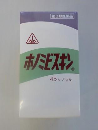 【第2類医薬品】45カプセルx2 +【送料無料】...