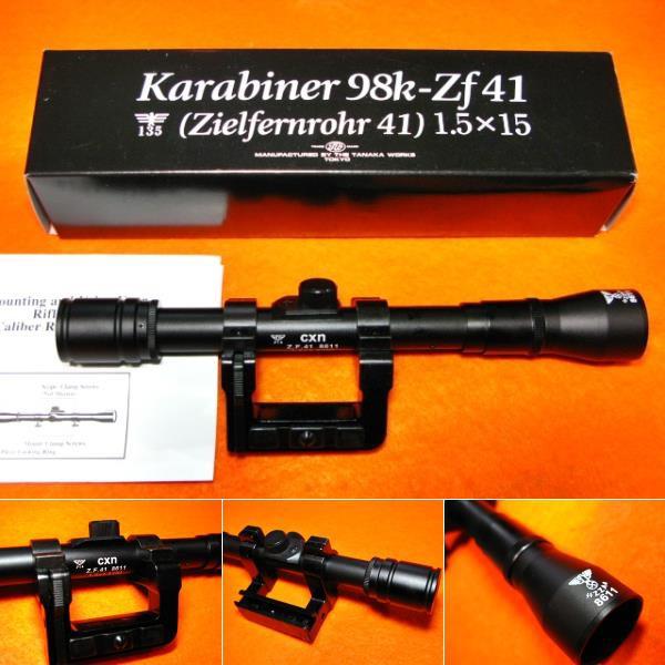 Karabiner 98k-Zf41 (Zielfernrohr 41) 1.5x15 ス...