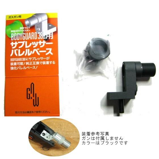 東京マルイ BODYGUARD  380 ガスガン用 サプレッ...