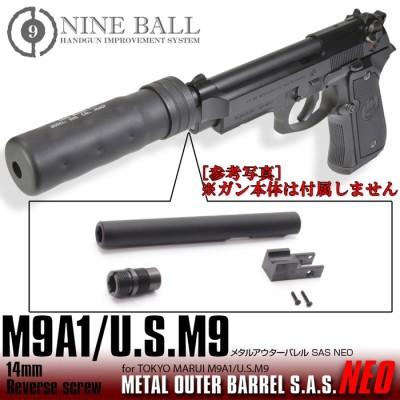 マルイ M9A1 U.S.M9 用 メタルアウターバレル SAS...