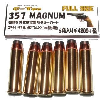 .357MAGNUM マグナム FULL SIZE ダミーカート 弾...