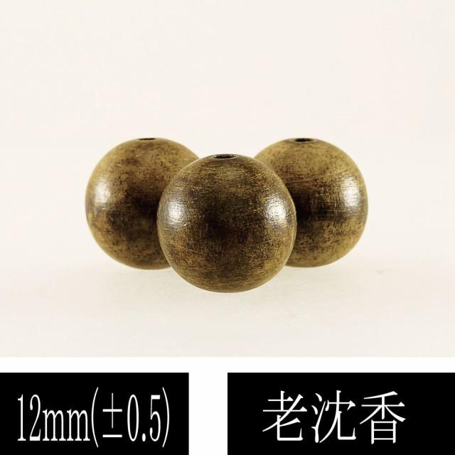 最高の香木 沈香(じんこう) アロマ 老沈香 φ12mm...