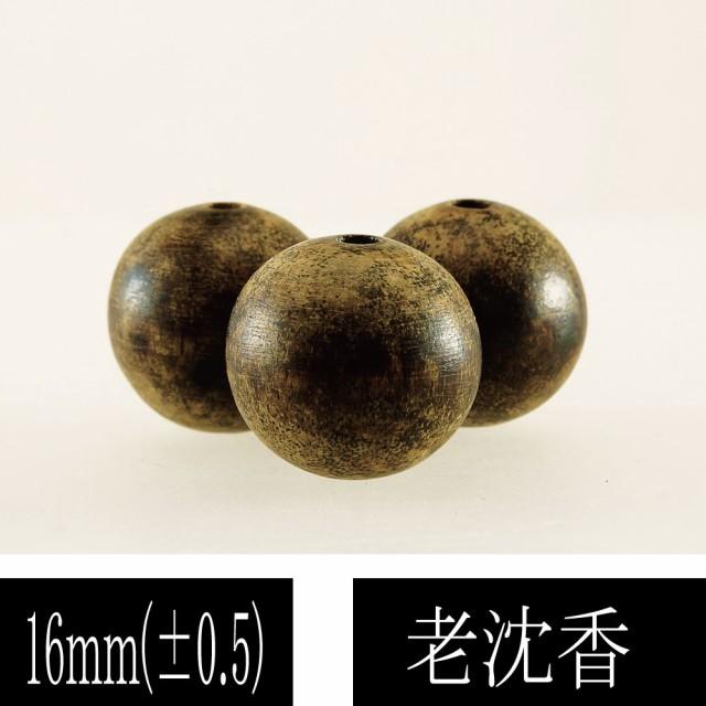 最高の香木 沈香(じんこう) アロマ 老沈香 φ16mm...