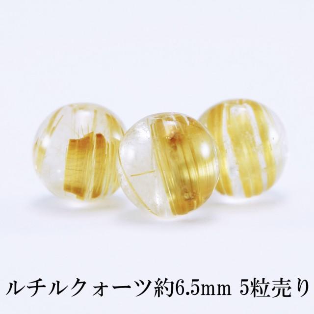 特売商品 5A級 ルチルクォーツ 約6.5mm 【5粒セッ...