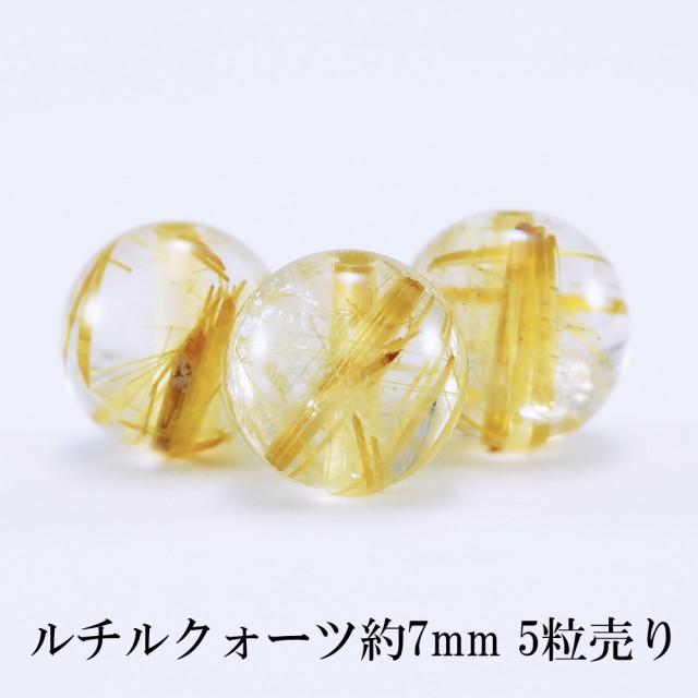 特売商品 5A級 ルチルクォーツ 約7mm 【5粒セット...