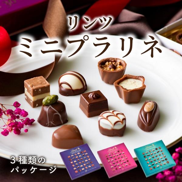 リンツ ミニプラリネ 180g Lindt (ショッピングバッグ付) チョコ チョコレート バレンタイン ホワイトデー お菓子 ギフト おしゃれ 詰