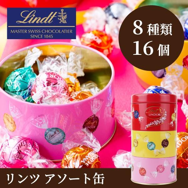 リンツ リンドール アソート缶 Lindt (ショッピングバッグ付) チョコ チョコレート バレンタイン ホワイトデー お菓子 ギフト おしゃれ