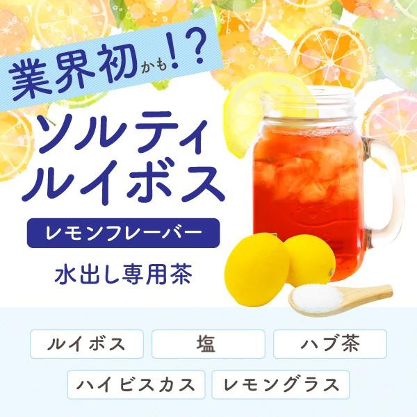 【送料無料】ソルティルイボス レモンフレーバー ...