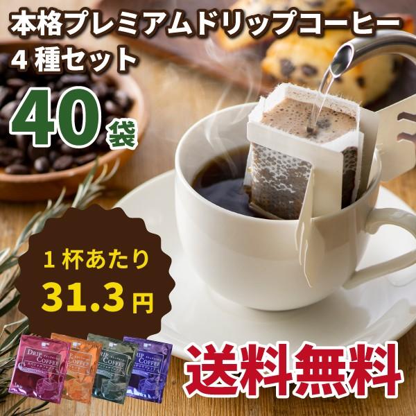 【送料無料】本格プレミアムドリップコーヒー 4種...