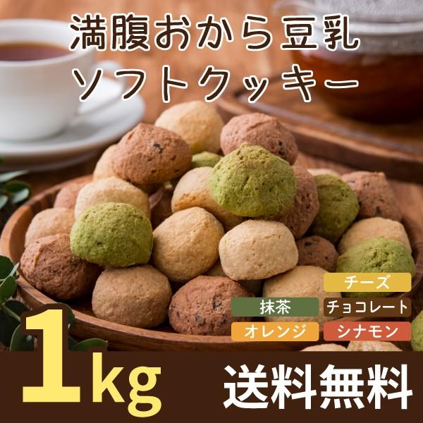 【送料無料】満腹おから豆乳ソフトクッキー 1kg (おからクッキー/ダイエットクッキー/ソフトクッキー/豆乳クッキー/置き換え/腹持ち/低糖