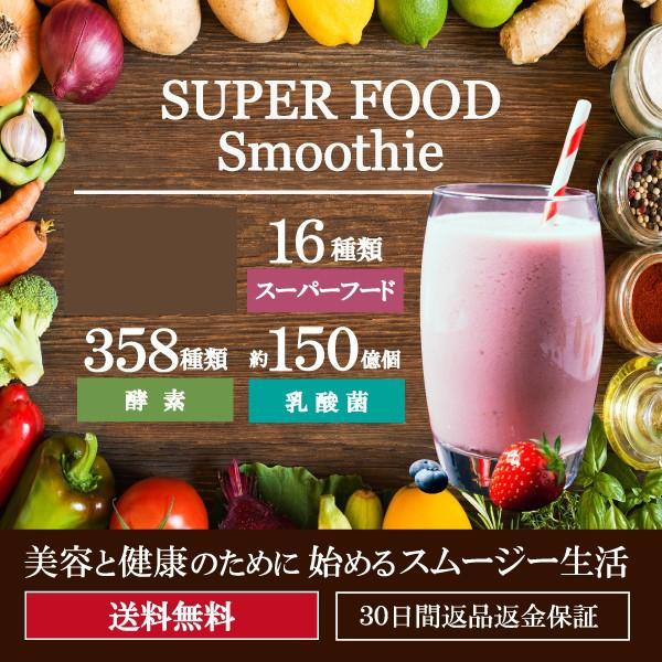 【送料無料】スーパーフードスムージー スムージ...