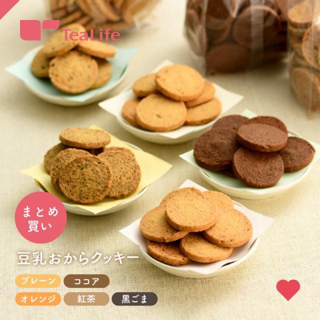 味が選べる 豆乳おからクッキー 1kg (250g×4個...