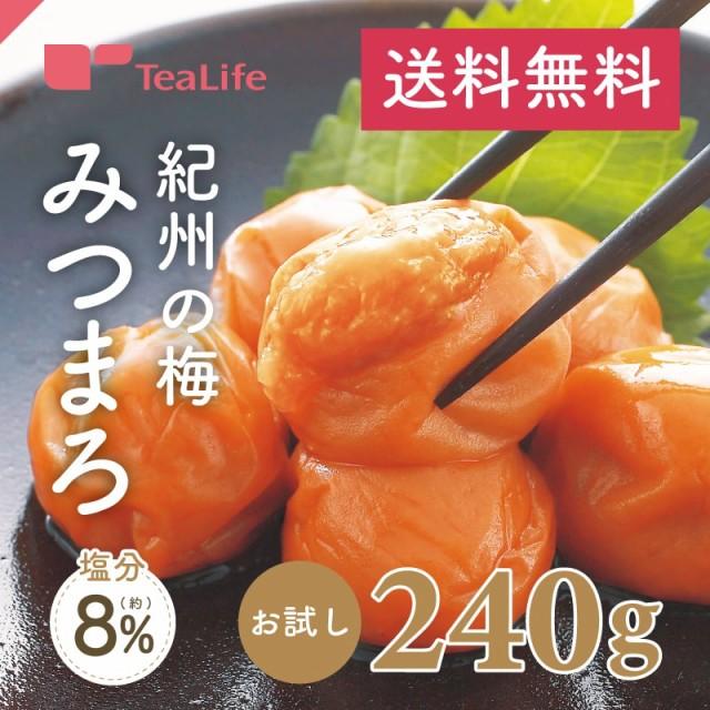 【送料無料】紀州の梅 みつまろ お試し 240g (は...