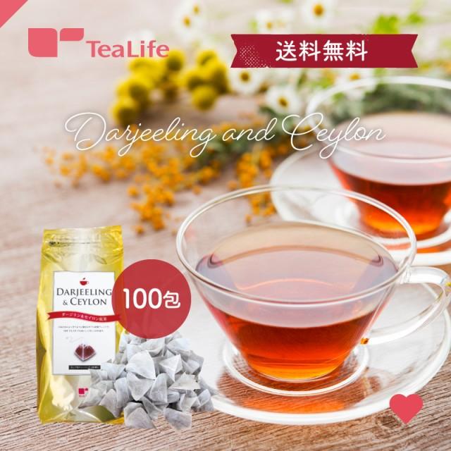 【送料無料】 ダージリン&セイロン紅茶 100個入 ...