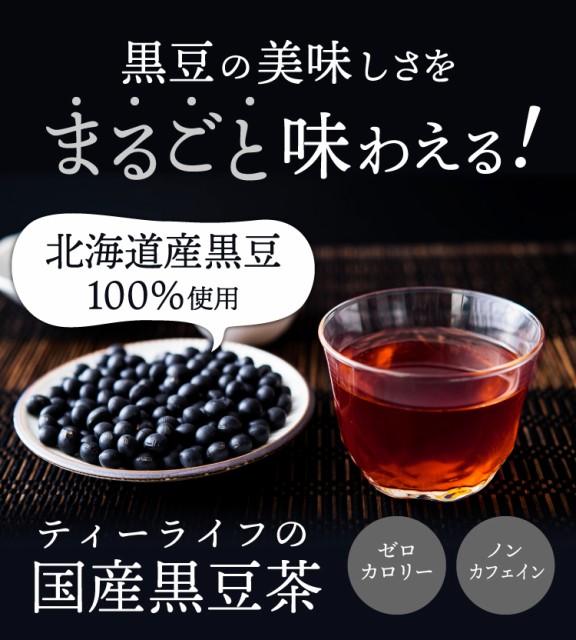 【送料無料】国産黒豆茶 300g 黒豆茶 ノンカフェ...