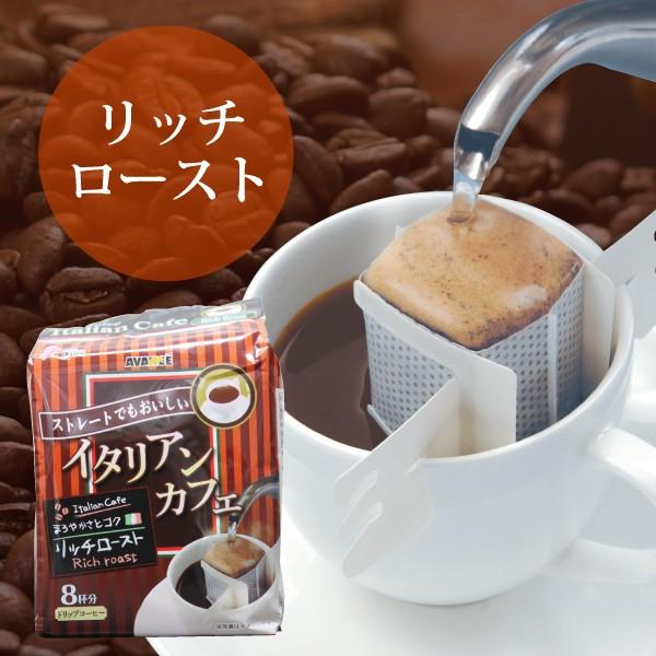 イタリアンカフェ リッチロースト コーヒー ドリ...