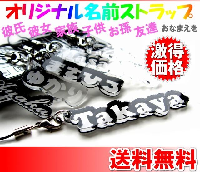 送料無料【オリジナル名入れスマホピアス】携帯ス...