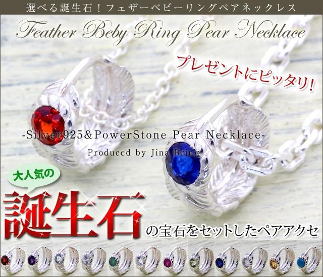ペアセット価格!【送料無料】選べる誕生石♪フェ...