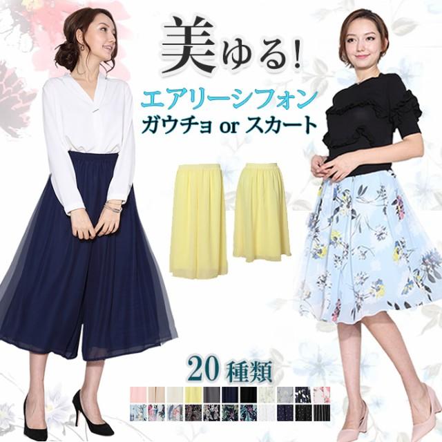 【送料無料】エアリーシフォンスカンツ・スカート...