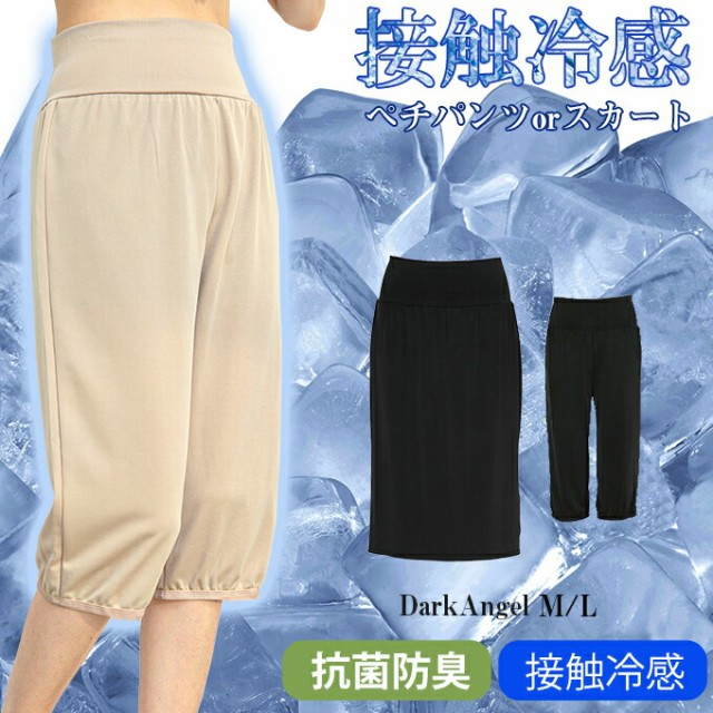 ペチコート パンツ スカート インナー 透けない ...