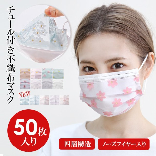 50枚入りマスク 不織布 チュールマスク  カラーマ...