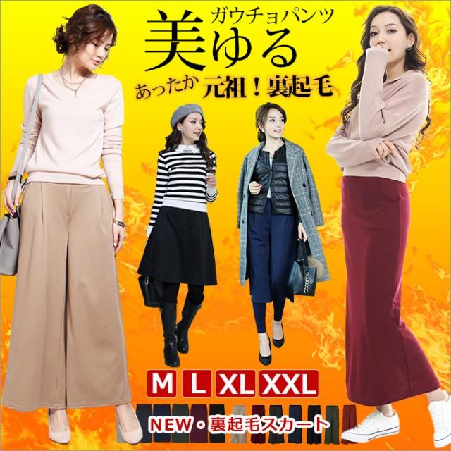 ≪2017秋冬再販≫ M/L/XL/XXL裏起毛! 【送料無料...