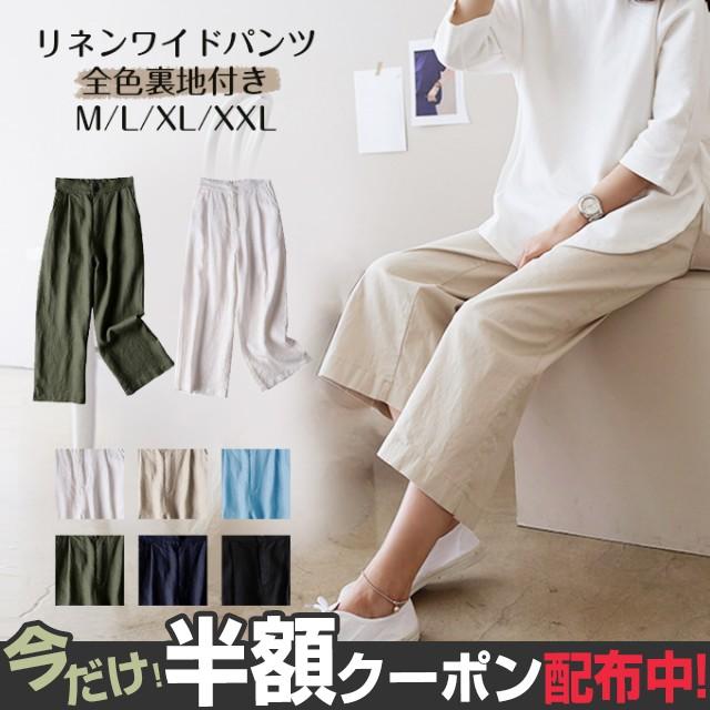 【半額COUPON使って⇒1,291円】ワイドパンツ  リ...