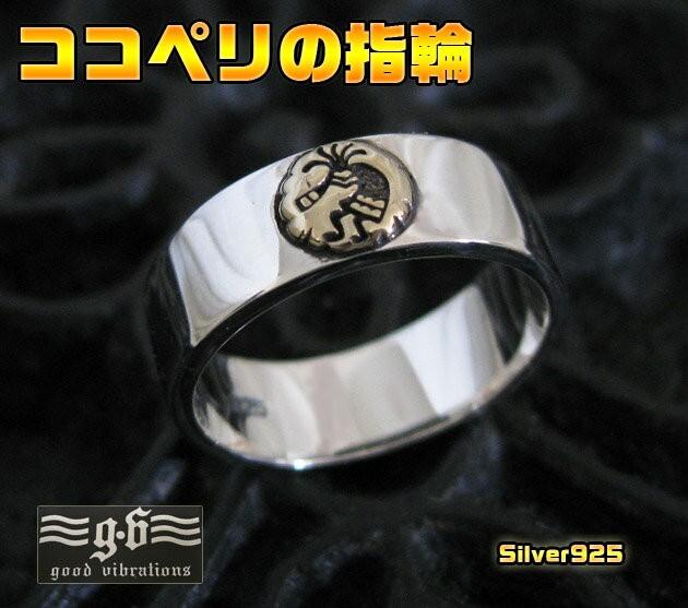 【GV】シンプルなココペリの指輪SV+B09号・10号・...