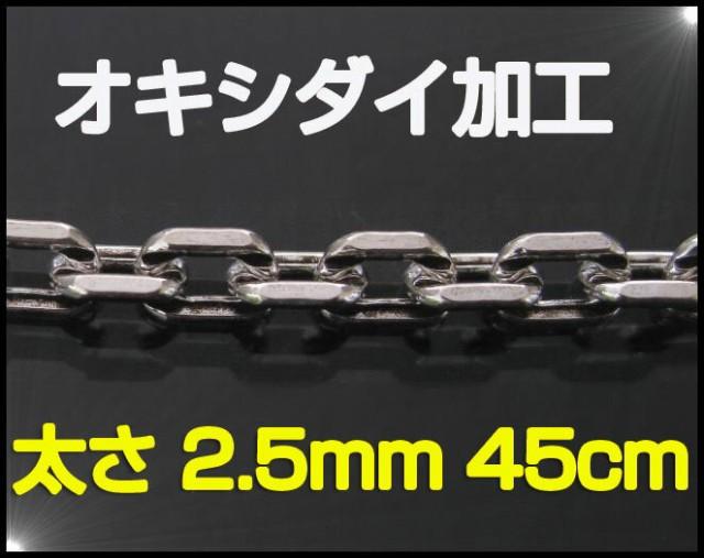 (オキシ)4面カットあずきチェーン(S)45cm メイン ...