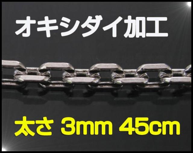 (オキシ)4面カットあずきチェーン(M)45cm メイン ...