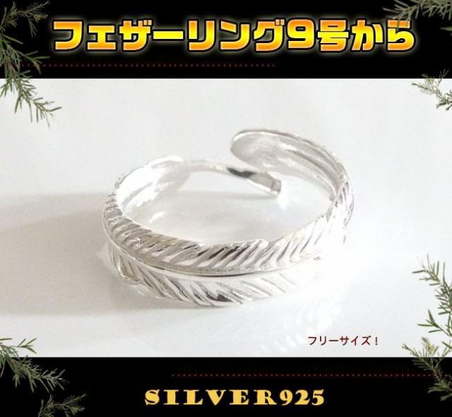 ホワイトフェザーリング(4)フリーサイズ09号・11...