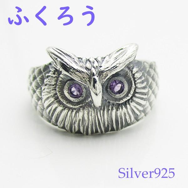 フクロウの指輪(4)アメジスト07号 09号 11号 13号...