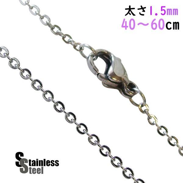 ステンレス ネックレス 平あずきチェーン1.5mm選...